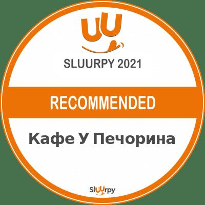 Кафе У Печорина - Sluurpy